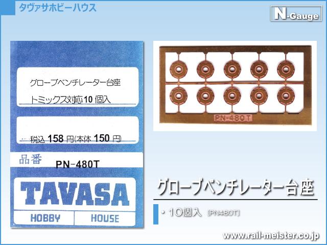 TAVASA グローブベンチレーター台座[PN480T]