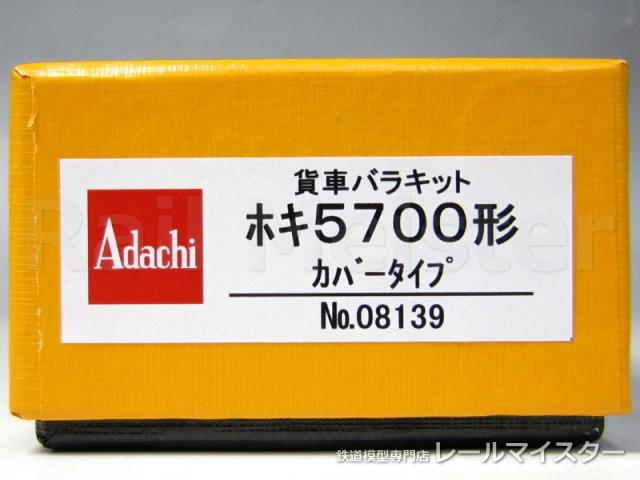 安達製作所[08139] ホキ5700形 カバータイプ