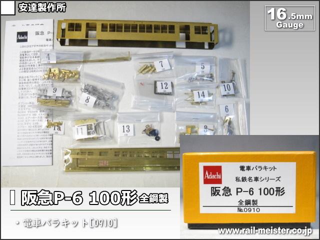 安達製作所 阪急P-6 100形 全鋼製 電車バラキット[0910]