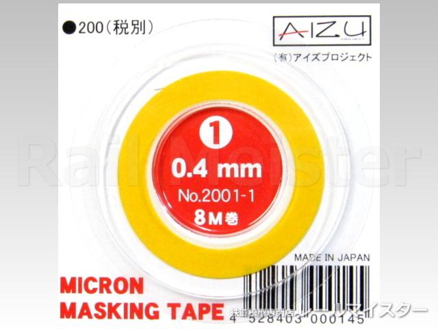 AIZU PROJECT[2001-1] ミクロンマスキングテープ(1) 0.4mm