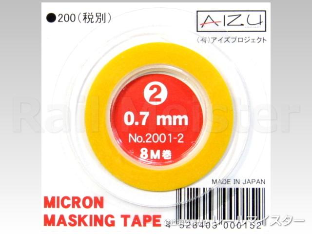 AIZU PROJECT[2001-2] ミクロンマスキングテープ(2) 0.7mm