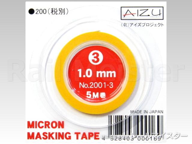 AIZU PROJECT[2001-3] ミクロンマスキングテープ(3) 1.0mm
