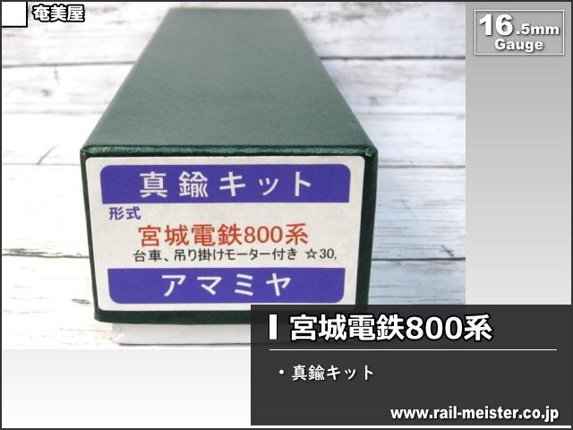 奄美屋 宮城電鉄800系 キット