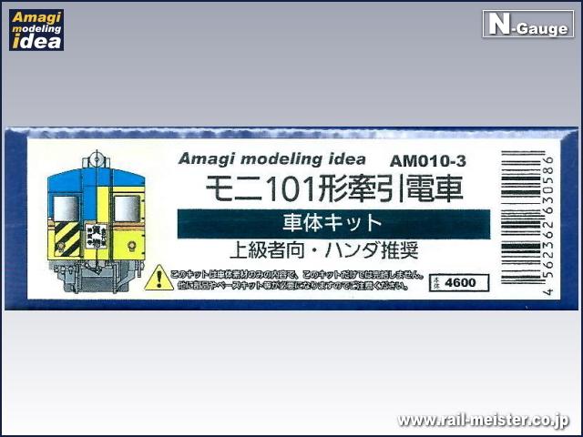 あまぎモデリングイデア モニ101形牽引電車 車体キット[AM010-3]