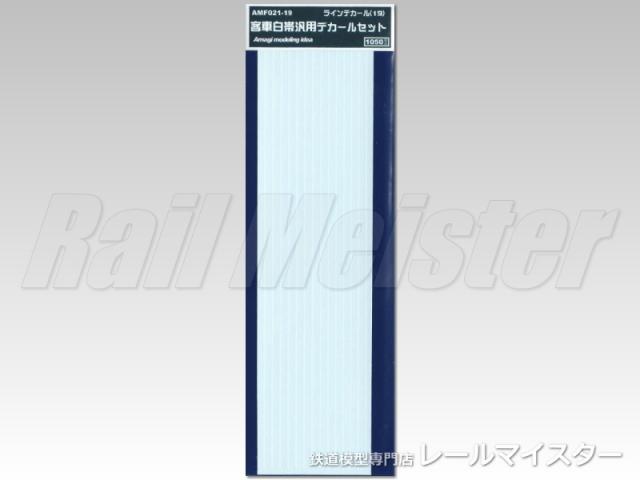 あまぎモデリングイデア ラインデカール(19) 客車白帯汎用セット[AMF021-19]