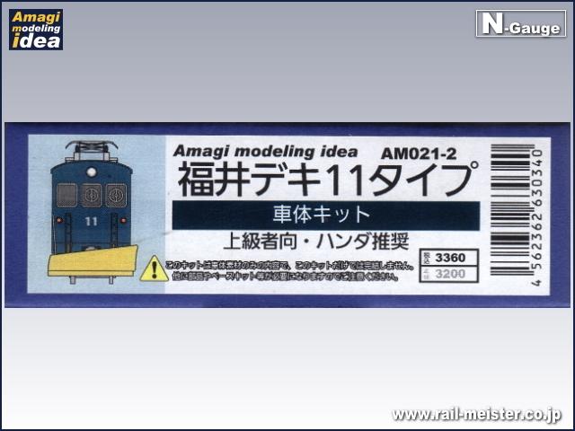 あまぎモデリングイデア 福井デキ11タイプ 車体キット[AM021-2]