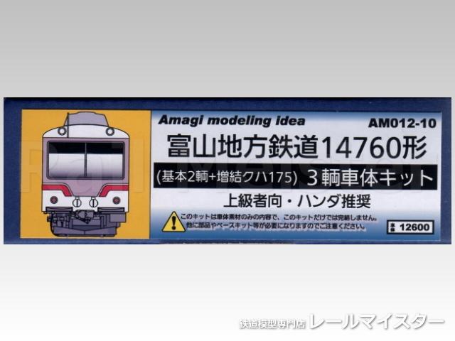 あまぎモデリングイデア[AM012-10] 富山地方鉄道14760形 3両車体キット