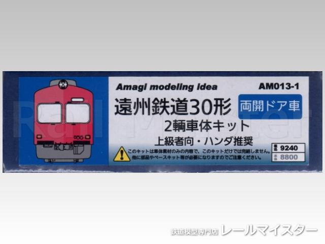 あまぎモデリングイデア[AM013-1] 遠州鉄道30形 両開ドア車 2両車体キット