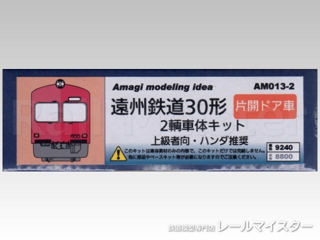 あまぎモデリングイデア[AM013-2] 遠州鉄道30形 片開ドア車 2両車体キット