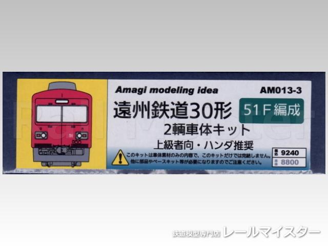 あまぎモデリングイデア[AM013-3] 遠州鉄道30形 51F編成 2両車体キット