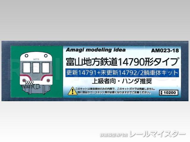 あまぎモデリングイデア[AM023-18] 富山地方鉄道14790形タイプ(更新14791+未更新14792) 2両車体キット