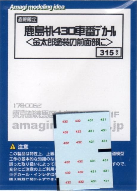 あまぎモデリングイデア 鹿島キハ430 車番デカール