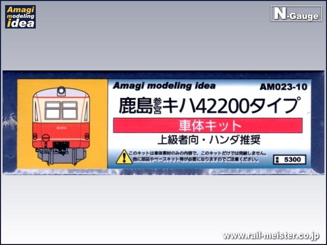 あまぎモデリングイデア 鹿島参宮キハ42200タイプ 車体キット[AM023-10]