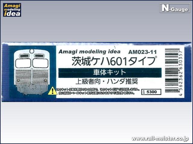 あまぎモデリングイデア 茨城ケハ601タイプ 車体キット[AM023-11]