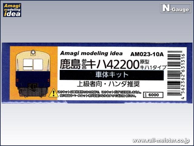 あまぎモデリングイデア 鹿島参宮キハ42200 原型キハ1タイプ 車体キット[AM023-10A]