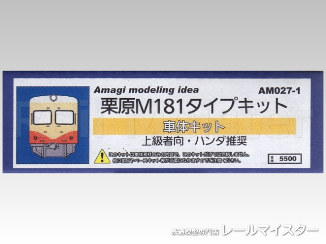 あまぎモデリングイデア[AM027-1] 栗原M181タイプ 車体キット