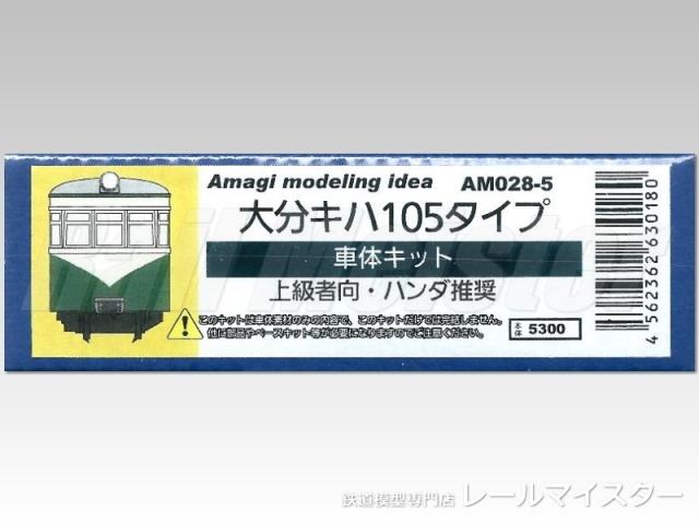 あまぎモデリングイデア 大分キハ105タイプ 車体キット[AM028-5]