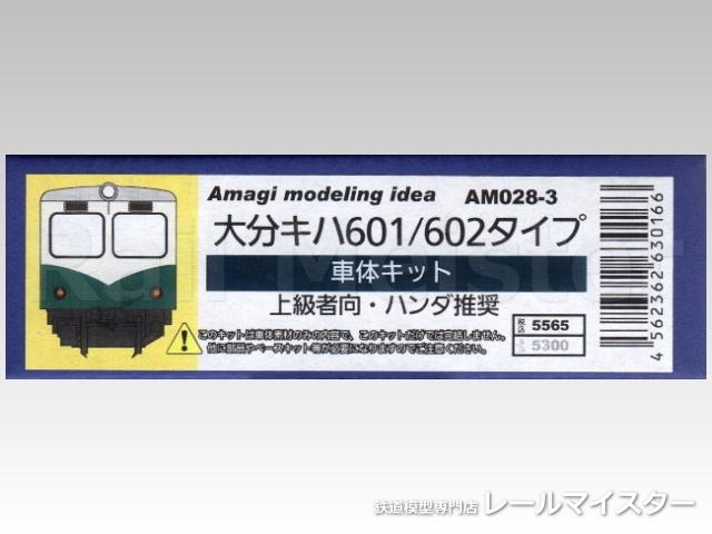 あまぎモデリングイデア[AM028-3] 大分キハ601/602タイプ 車体キット