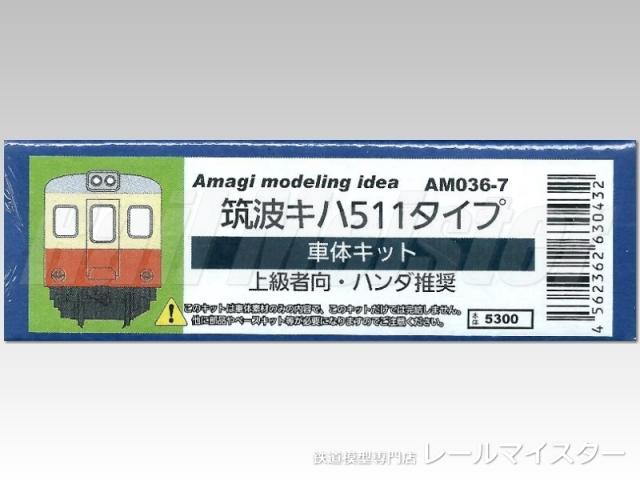 あまぎモデリングイデア 筑波キハ511タイプ 車体キット[AM036-7]