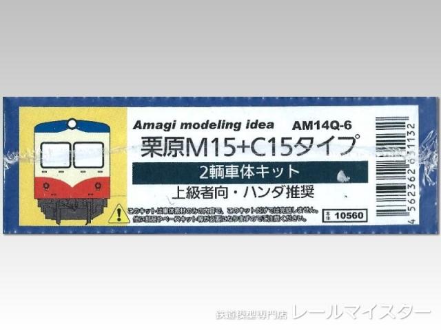 あまぎモデリングイデア 栗原M15+C15タイプ 2両車体キット[AM14Q-6]