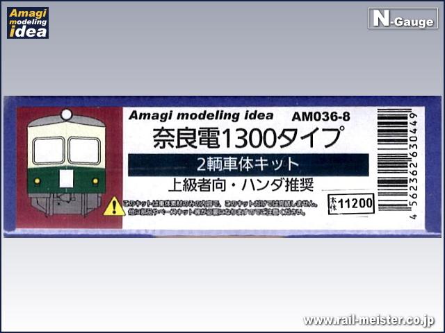 あまぎモデリングイデア 奈良電1300タイプ 2両車体キット[AM036-8]