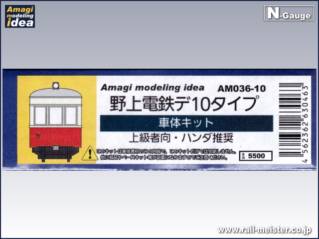 あまぎモデリングイデア 野上電鉄デ10タイプ 車体キット[AM036-10]