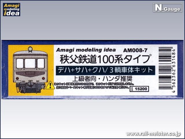 あまぎモデリングイデア 秩父鉄道100系タイプ デハ+サハ+クハ 3両車体キット[AM008-7]