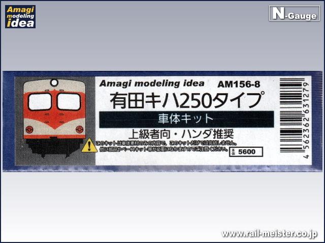 あまぎモデリングイデア 有田キハ250タイプ 車体キット[AM156-8]