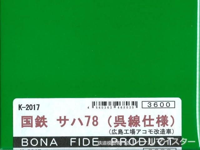 ボナファイデプロダクト サハ78(呉線仕様 広島工場アコモ改造車) コンバージョンキット[K-2017]