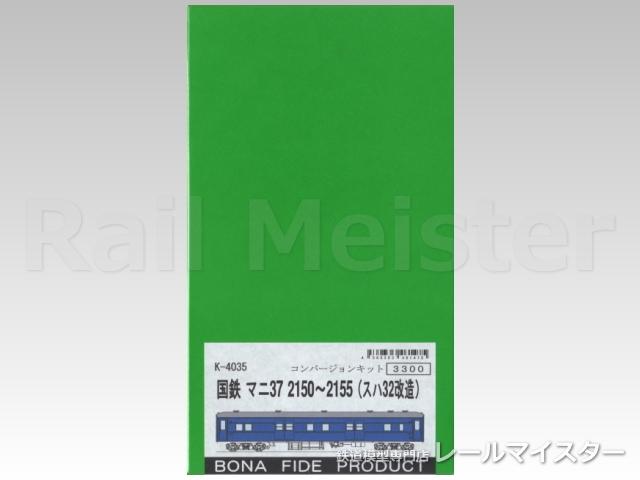 ボナファイデプロダクト[K-4035] 国鉄マニ37 2150~2155(スハ32改) コンバージョンキット