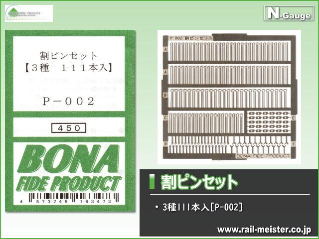 ボナファイデプロダクト 割ピンセット(3種111本入)[P-002]
