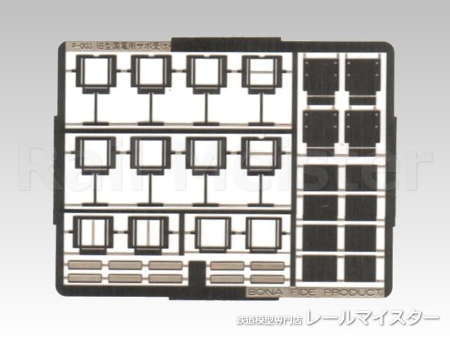 ボナファイデプロダクト[P-003S] 73形用箱サボセット