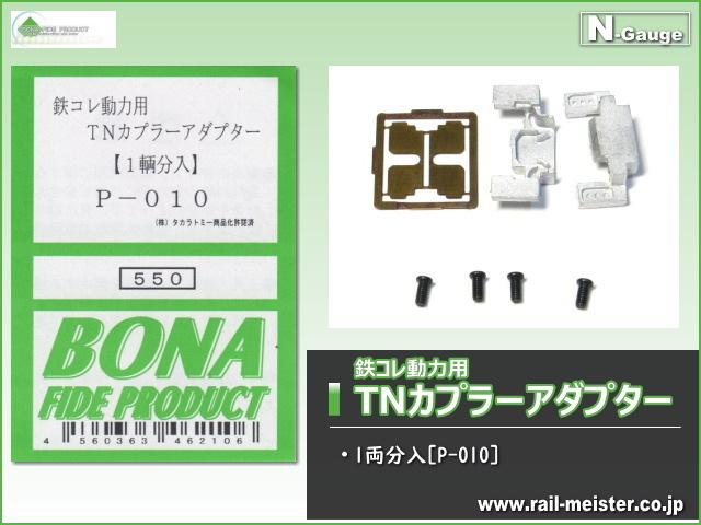 ボナファイデプロダクト 鉄コレ動力用TNカプラーアダプター(1両分入)[P-010]