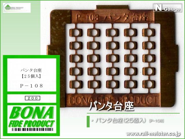 ボナファイデプロダクト パンタ台座(25個入)[P-108]