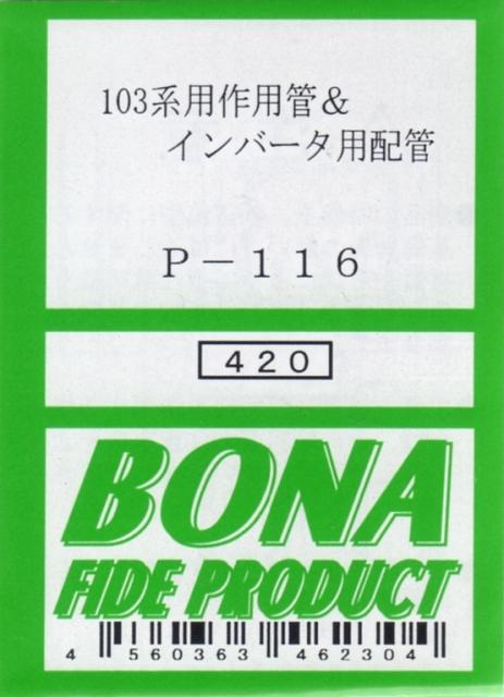ボナファイデプロダクト[P-116] 103系用作用管&インバータ用配管