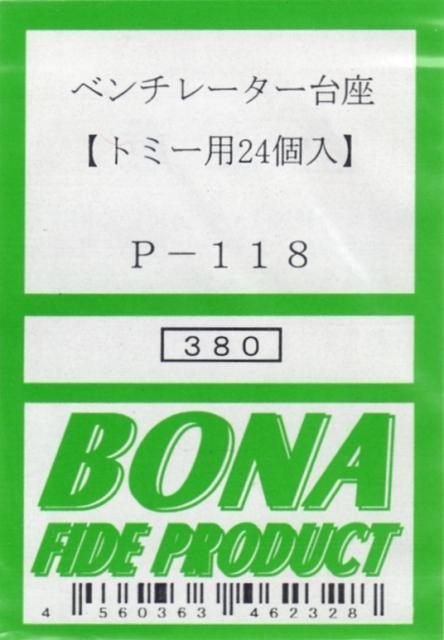 ボナファイデプロダクト[P-118] ベンチレーター台座(トミー用)