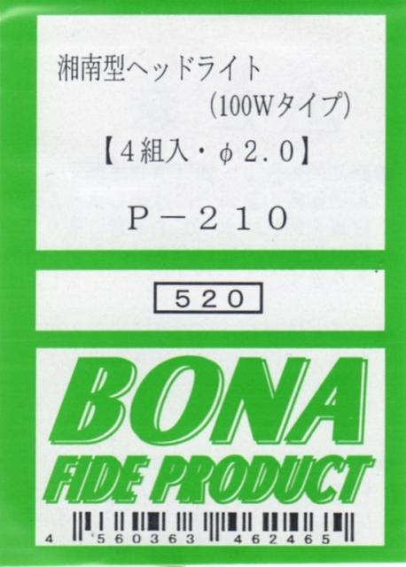 ボナファイデプロダクト[P-210] 湘南型ヘッドライト(100Wタイプ)