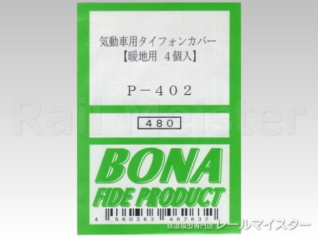 ボナファイデプロダクト[P-402] 気動車用タイフォンカバー(暖地用) 4個入