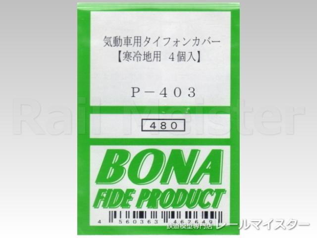 ボナファイデプロダクト[P-403] 気動車用タイフォンカバー(寒冷地用) 4個入