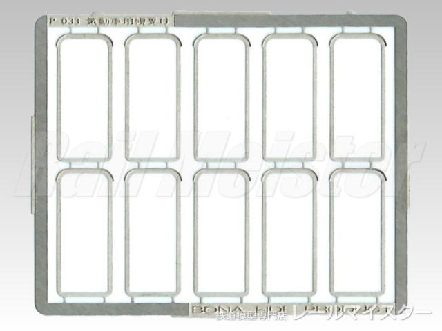 ボナファイデプロダクト 気動車用幌受け[P-033]