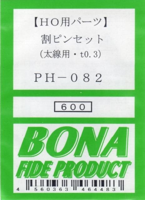 ボナファイデプロダクト[PH-082] 割ピンセット(太線用・t0.3)
