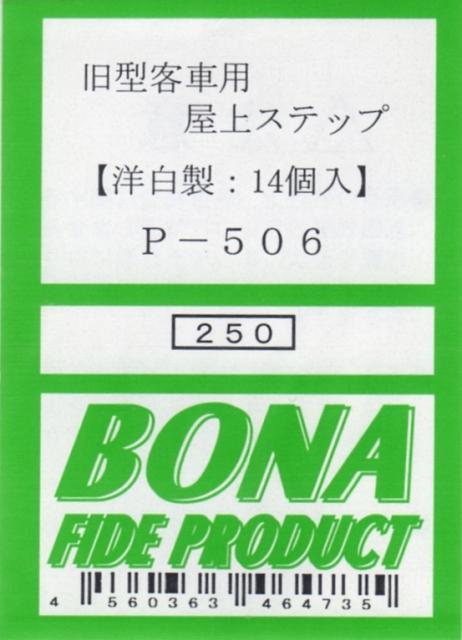 ボナファイデプロダクト[P-506] 旧型客車用 屋上ステップ(洋白製:14個入)