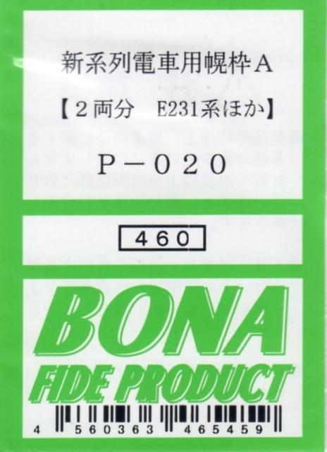 ボナファイデプロダクト[P-020] 新系列電車用幌枠A(2両分 E231系ほか)