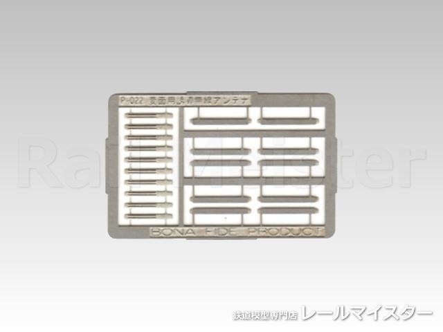 ボナファイデプロダクト[P-022] 妻面用誘導無線アンテナ(2両分)