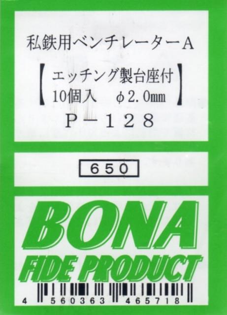 ボナファイデプロダクト[P-128] 私鉄用ベンチレーターA(エッチング製台座付 10個入 φ2.0mm)