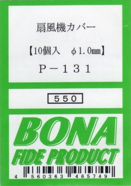 ボナファイデプロダクト[P-131] 扇風機カバー(10個入 φ1.0mm)