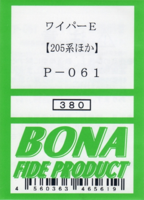 ボナファイデプロダクト[P-061] ワイパーE(205系ほか)
