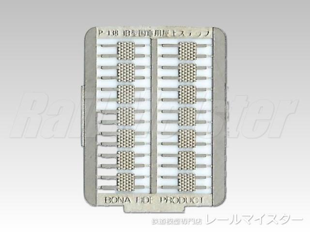 ボナファイデプロダクト 旧型国電用 屋上ステップ(洋白製:14個入)[P-138]