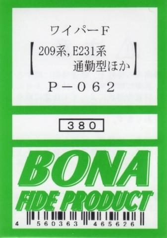 ボナファイデプロダクト[P-062] ワイパーF(209系・E231系 通勤型ほか)