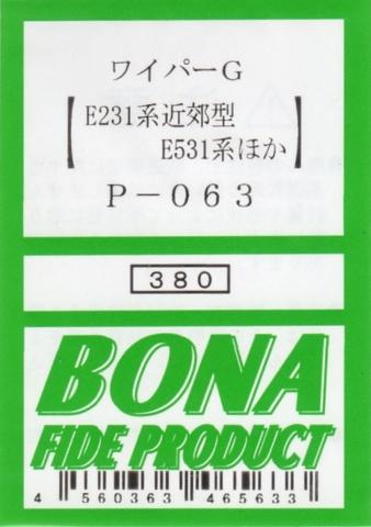 ボナファイデプロダクト[P-063] ワイパーG(E231系 近郊型・E531系ほか)